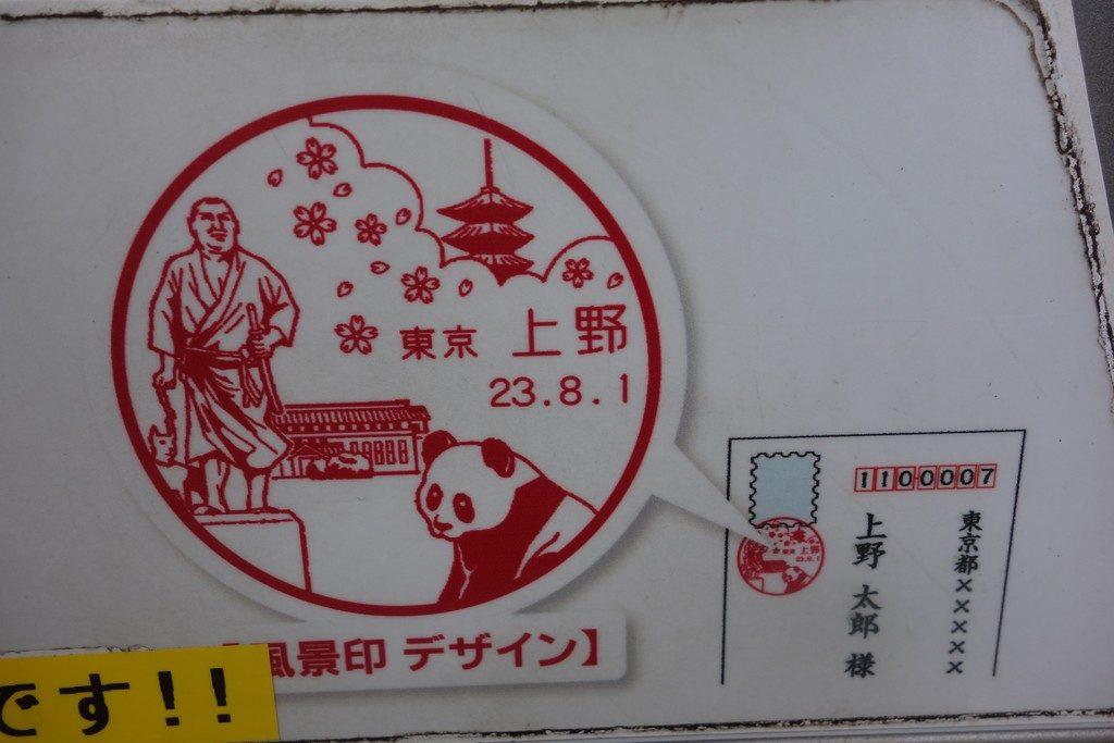 ueno-park-3-3